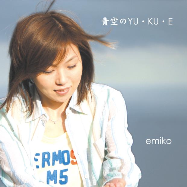 青空のYU・KU・E