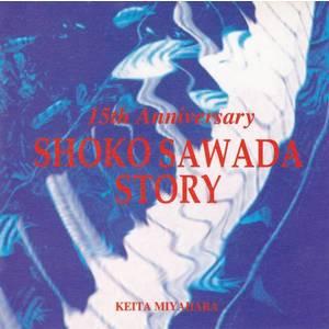 SHOKO SAWADA STORY