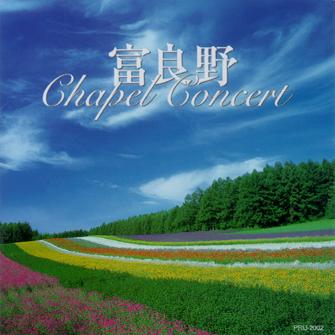 富良野チャペルコンサート