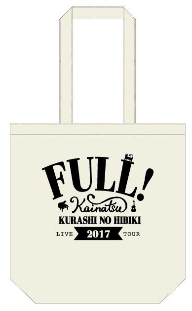 FULL!(満杯!)トート