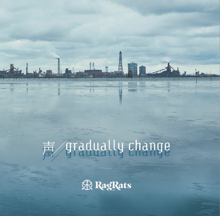 声 / gradually change